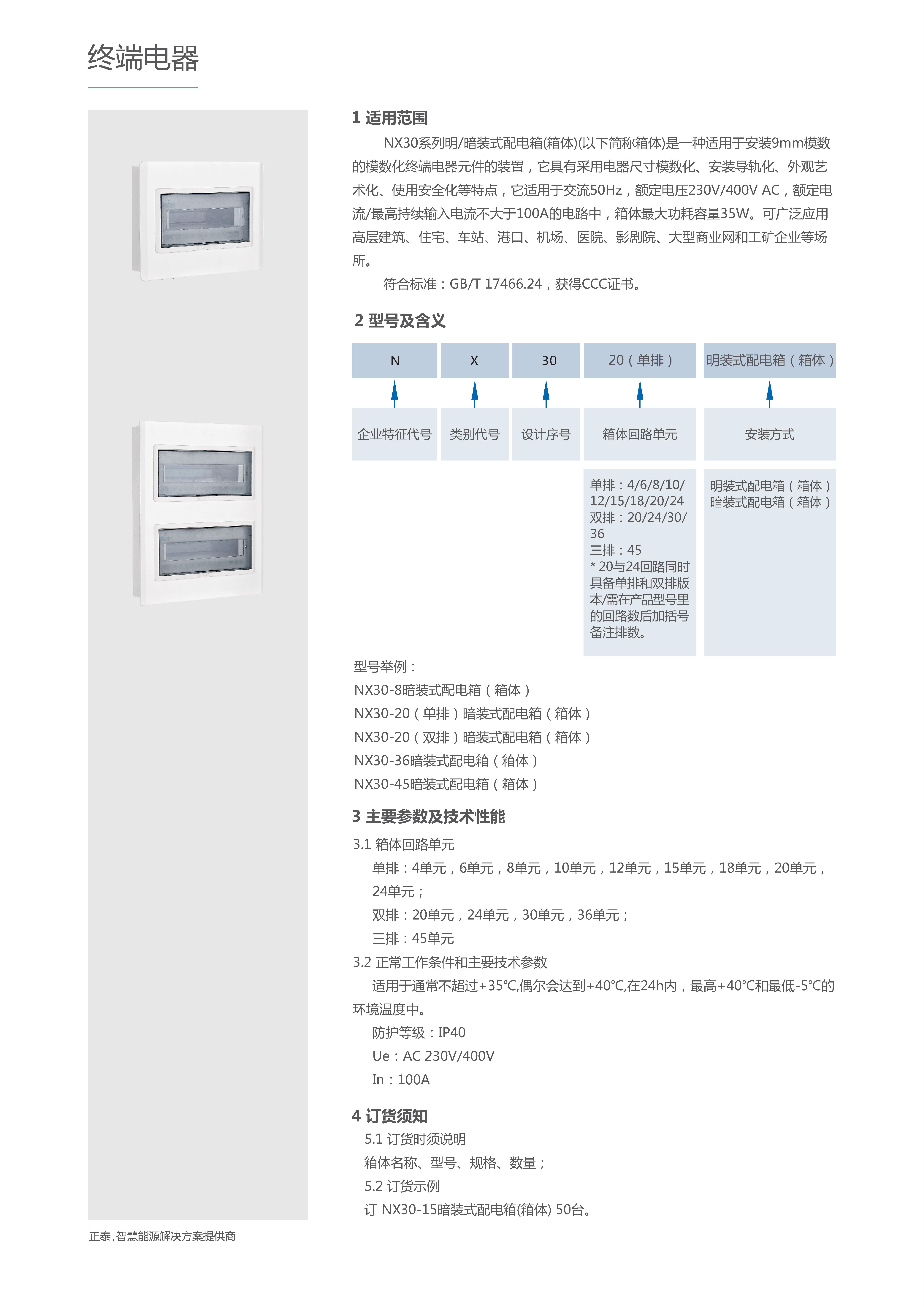终端电器 — 终端箱 — NX30系列终端配电箱