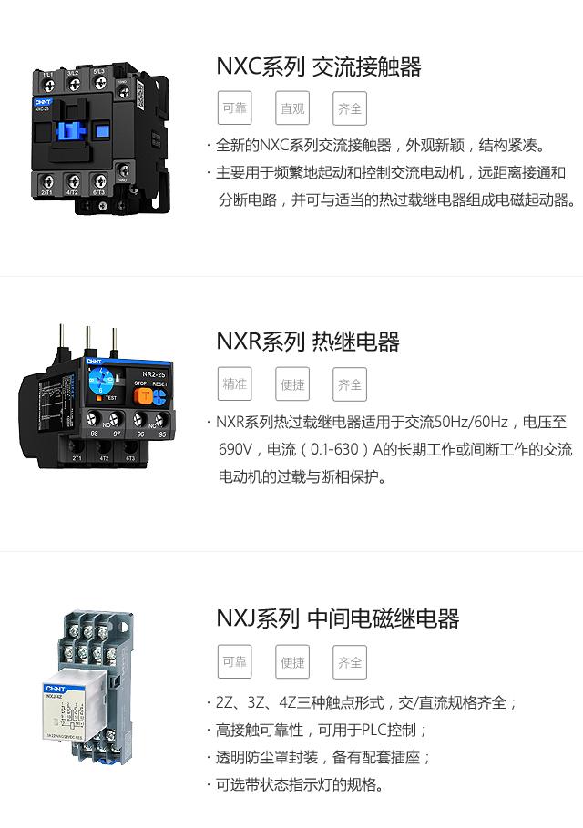 正泰昆仑丨 nxc交流接触器